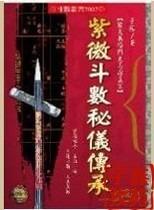 李子阳:紫微斗数秘仪_河洛先机100问(PDF)