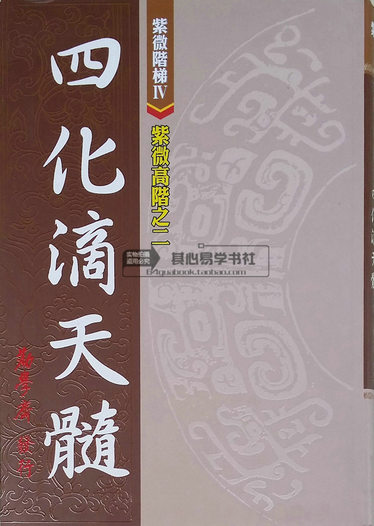 劝学斋主:斗数进阶之二四化滴天髓(PDF)