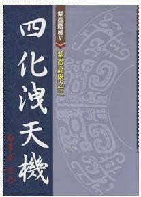 劝学斋主:斗数进阶之三四化泄天机(PDF)